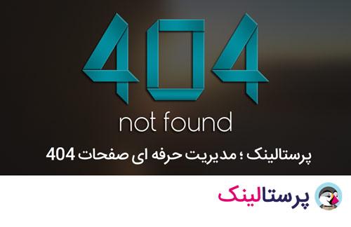 گزارش 404 پرستاشاپ - پرستالینک
